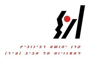 לוגו קרן רבינוביץ - נובמבר 2010
